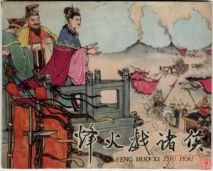 Fenghuo-Three-dynasties-China-history-0(1)