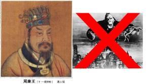 King_Kang_of_Zhou copy