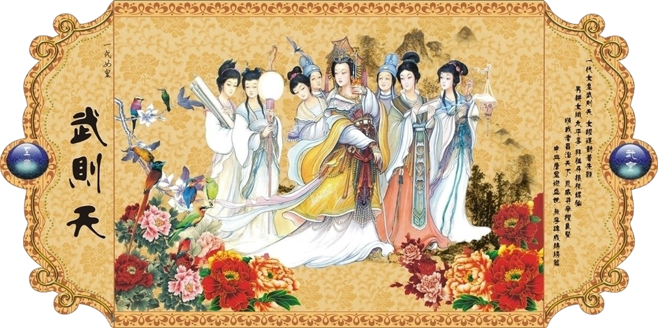 EmpressWu.Attendants